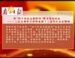 6月13日龙川新闻