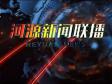 7月16日 河源新闻联播