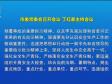 7月13日  河源新闻联播