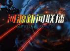 1月20日 河源新闻联播