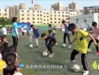 玩转足球 青春点燃绿茵