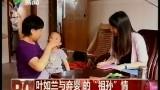 """叶如兰与弃婴的""""祖孙""""情"""