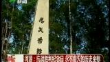 河源:抗战胜利纪念日永不磨灭的历史坐标