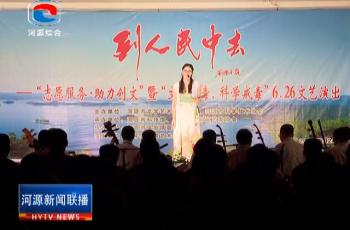 6.26国际禁毒日主题文艺演出走进市戒毒所