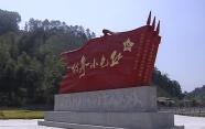 龙川小参村:挖掘红色文化 弘扬爱国精神