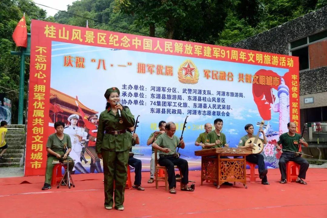 新闻 河源社会  演出结束后,桂山景区负责人在景区内设宴,军民一家亲