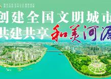 创建全国文明城市 共建共享和美河源