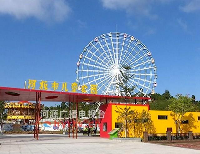 儿童公园游乐场有望春节开放
