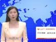 7月19日东源新闻