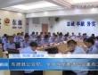 8月5日东源新闻