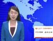11月8日东源新闻