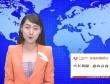 5月14日东源新闻