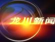 7月14日龙川新闻