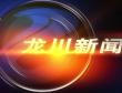 7月28日龙川新闻