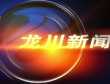 7月21日龙川新闻