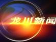 7月7日龙川新闻