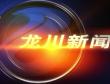 7月29日龙川新闻