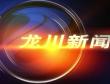 7月15日龙川新闻