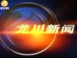 7月30日龙川新闻