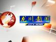 8月5日龙川新闻