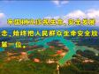 7月25日河源新闻联播