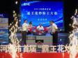 """2021年河源市首届""""霸王花炒粉王""""大赛正式启动"""