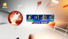 10月21日龙川新闻