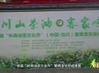 生態龍川 綠色茶油