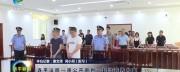 7月27日连平新闻