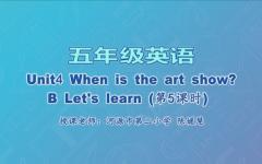 【4月29日】五年级英语Unit 4 When is the art show? B Let's learn(第5课时)