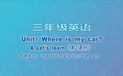 【4月15日】三年级英语Unit4 Where is my car?  A Let's learn (第2课时)
