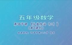 【4月29日】五年级数学第38节课《分数除法(三)》(第2课时)
