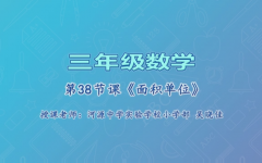 【4月29日】三年级数学第38节课《面积单位》