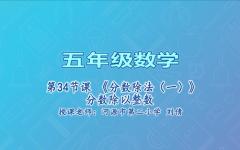 【4月22日】五年级数学第34节课《分数除法(一)》分数除以整数