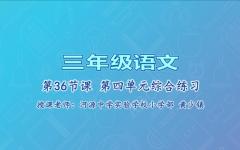【4月22日】三年级语文第36节课 第四单元综合练习