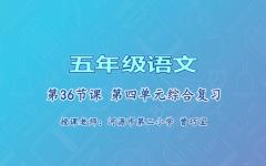 【4月22日】五年级语文第36节课 第四单元综合复习