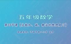 【4月21日】五年级数学第33节课《分数加、减、乘法的整理复习》
