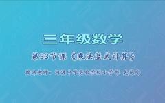 【4月21日】三年级数学第33节课《乘法竖式计算》