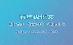 【4月29日】五年级语文第41节课《刷子李》(第2课时)