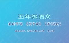 【4月28日】五年级语文第40节课《刷子李》(第1课时)