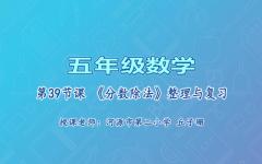 【4月30日】五年级数学第39节课《分数除法》整理与复习