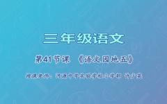 【4月29日】三年级语文第41节课《语文园地五》