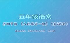 【4月24日】五年级语文第38节课《人物描写一组》(第2课时)