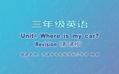 【4月27日】三年级英语Unit4 Where is my car ? Revision (第7课时)