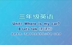 【4月20日】三年级英语Unit4 Where is my car?B Let's talk(第4课时)