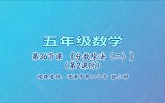 【4月24日】五年级数学第36节课《分数除法(二)》(第2课时)