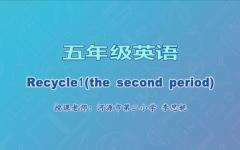 【4月17日】五年级英语Recycle 1 (the second period)