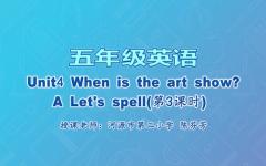 【4月24日】五年级英语Unit4 When is the art show?A Let's spell(第3课时)