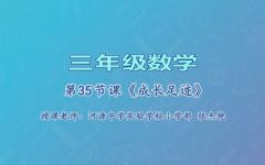 【4月23日】三年级数学第35节课《成长足迹》