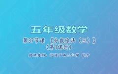 【4月28日】五年级数学第37节课《分数除法(三)》(第1课时)